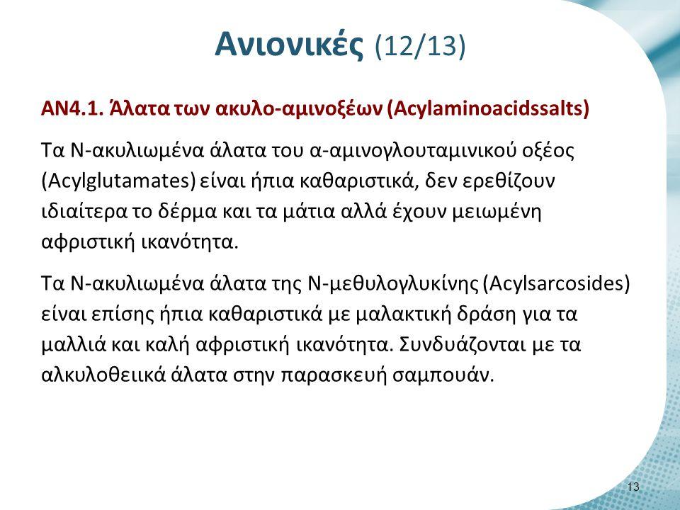 Ανιονικές (13/13) RCONHCH 2 CH 2 OSO 3 − M +