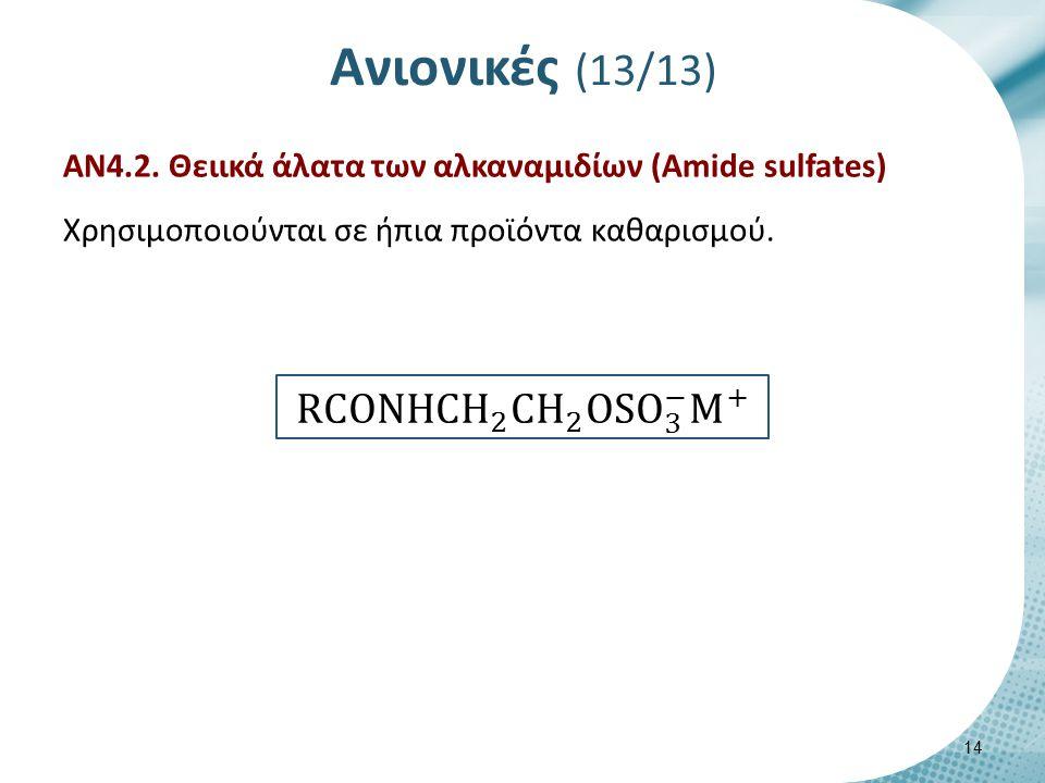 Κατιονικές (1/8) R(CH2)nN+(CH3)3 X-