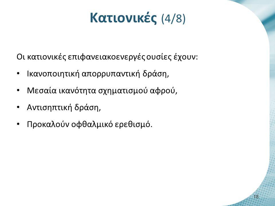 Κατιονικές (5/8)
