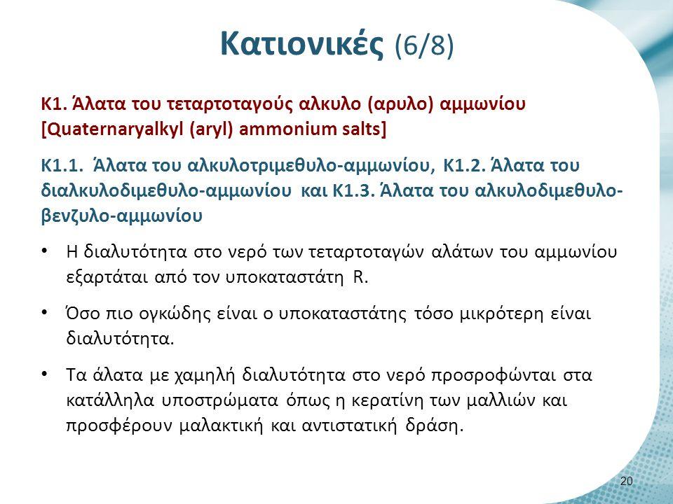 Κατιονικές (7/8) + Κ1.1. Κ1.2. Κ1.3.