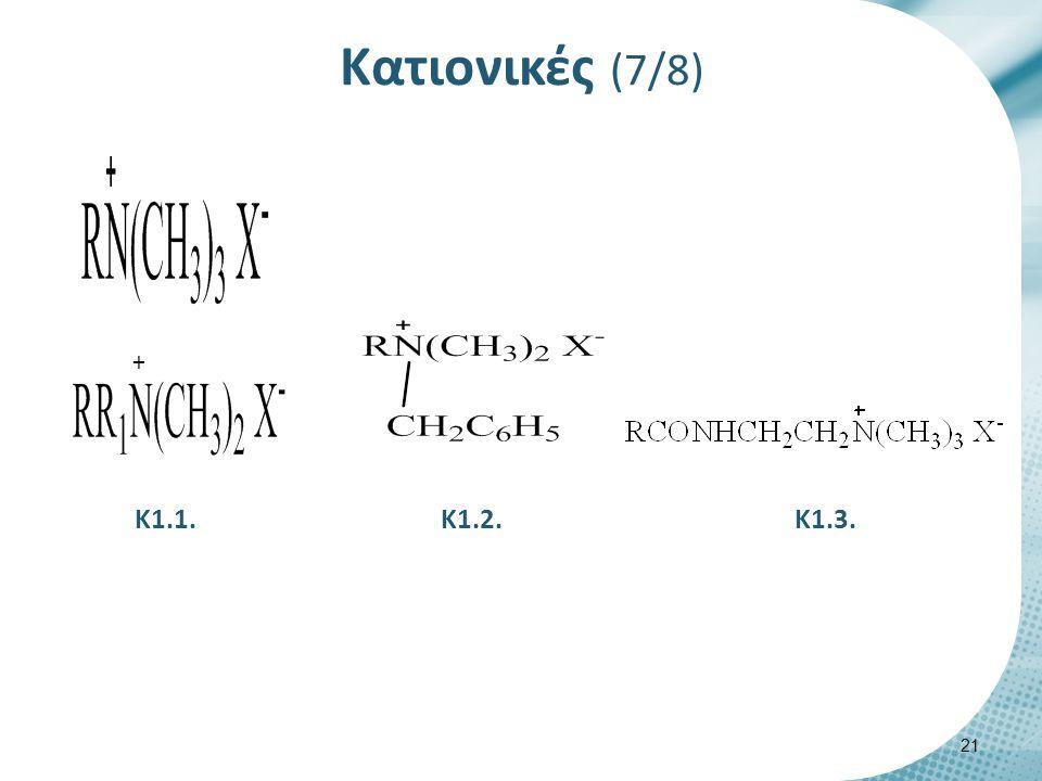 Κατιονικές (8/8) Κ3 Άλατα των ετεροκυκλικών αμινών (Heterocyclic αmmonium salts)