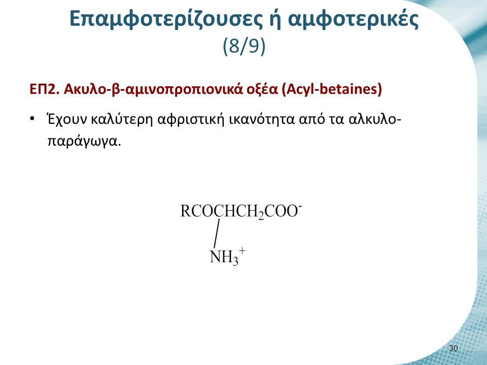 Επαμφοτερίζουσες ή αμφοτερικές (9/9)
