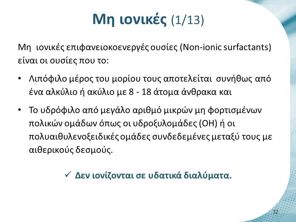 Μη ιονικές (2/13) Κατατάσσονται στις εξής κύριες κατηγορίες: