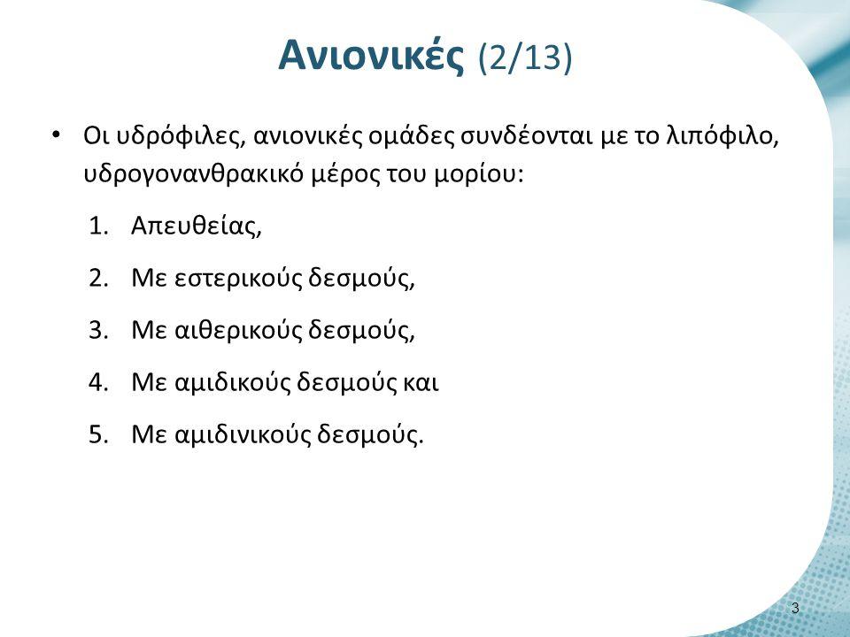 Ανιονικές (3/13)