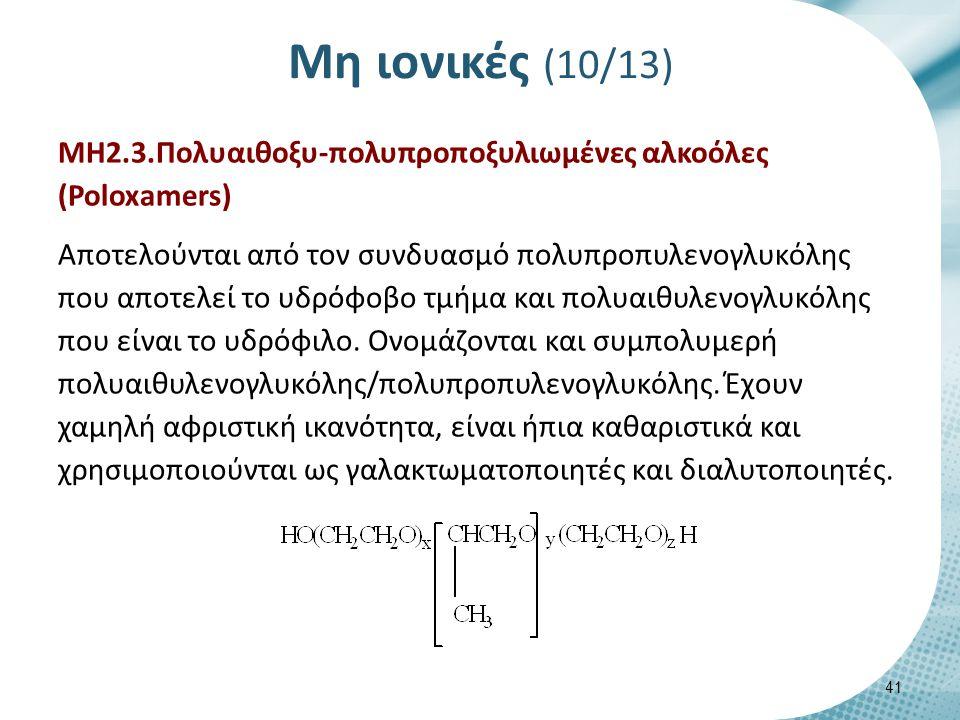 Μη ιονικές (11/13) ΜΗ3. Πολυαιθοξυλιωμένα λίπη και λάδια