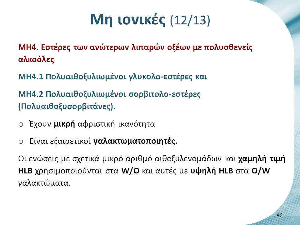 Μη ιονικές (13/13) MH5. Οξείδια αμινών (Αmine oxides)