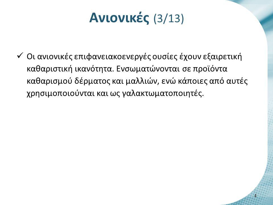 Ανιονικές (4/13) ΑΝ1 1.Άλατα λιπαρών οξέων 2.Αλκυλοθειικά