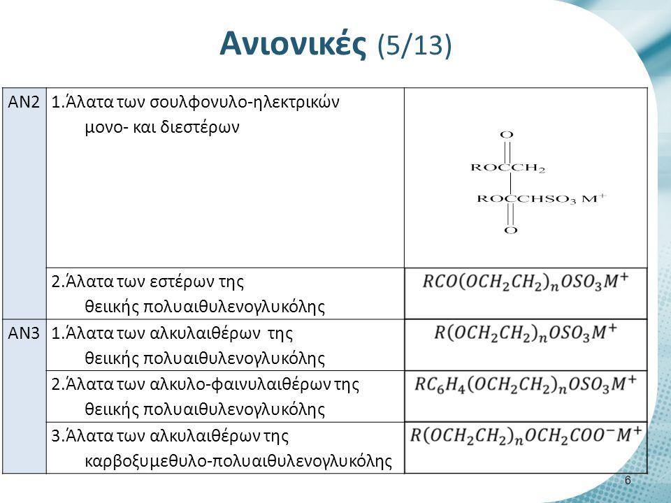 Ανιονικές (6/13) AN4 1.Άλατα των ακυλο-αμινοξέων