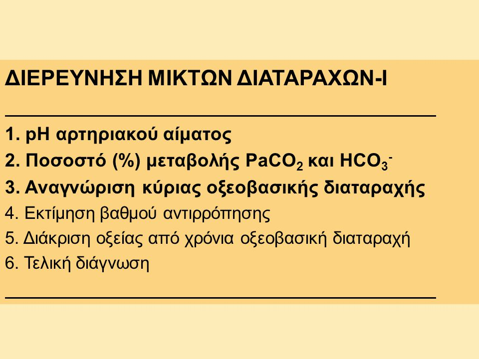 ΔΙΕΡΕΥΝΗΣΗ ΜΙΚΤΩΝ ΔΙΑΤΑΡΑΧΩΝ-I