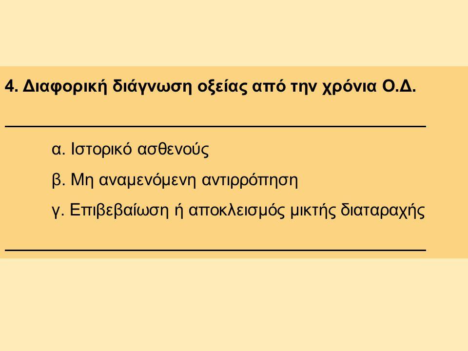 4. Διαφορική διάγνωση οξείας από την χρόνια Ο.Δ.