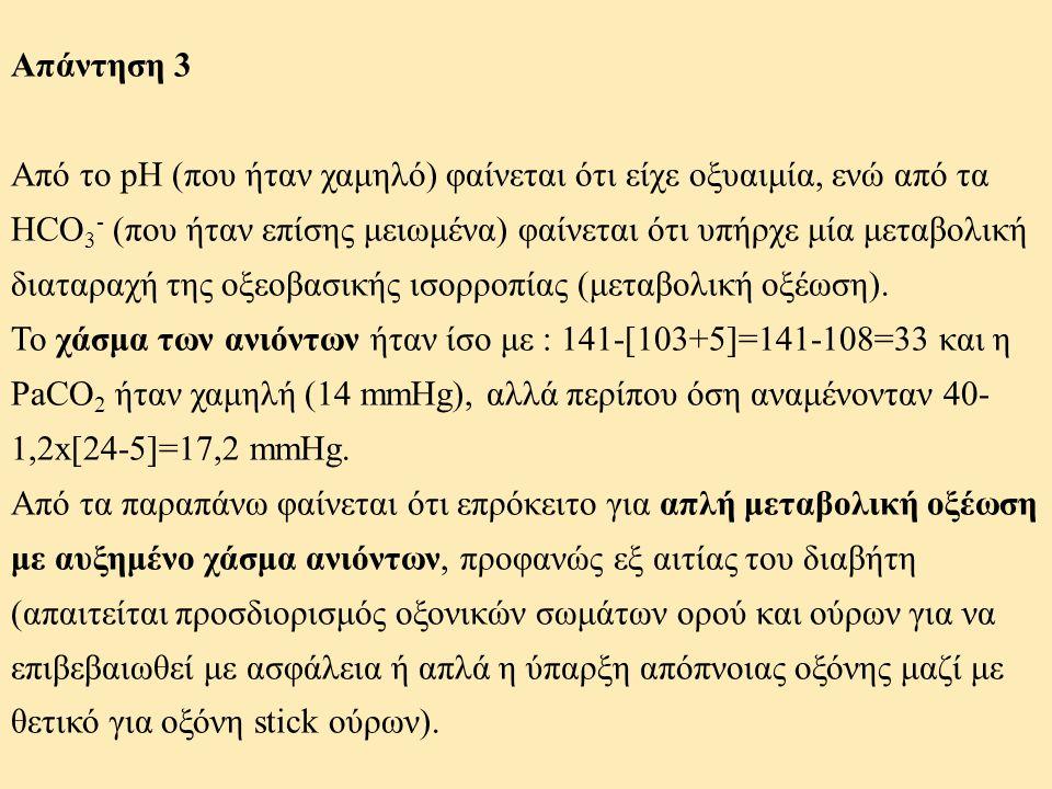 Απάντηση 3