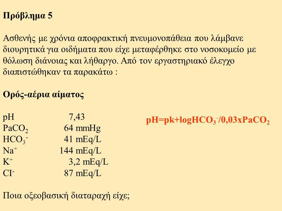Πρόβλημα 5