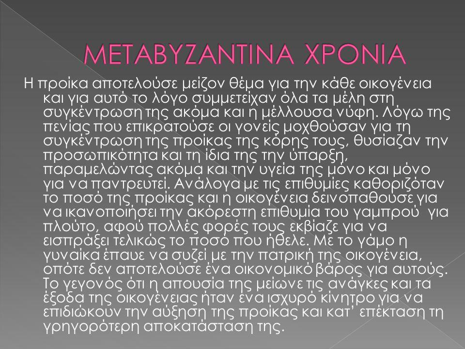 ΜΕΤΑΒΥΖΑΝΤΙΝΑ ΧΡΟΝΙΑ