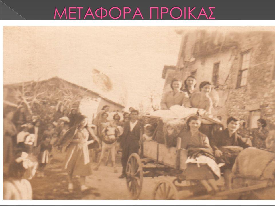 ΜΕΤΑΦΟΡΑ ΠΡΟΙΚΑΣ