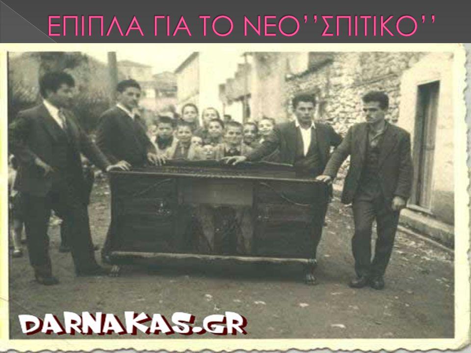 ΕΠΙΠΛΑ ΓΙΑ ΤΟ ΝΕΟ''ΣΠΙΤΙΚΟ''