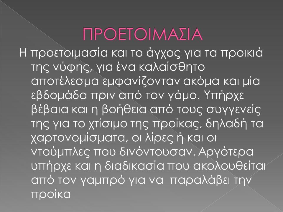 ΠΡΟΕΤΟΙΜΑΣΙΑ