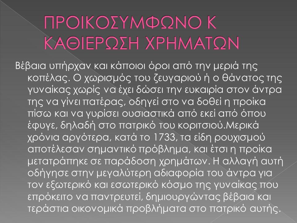 ΠΡΟΙΚΟΣΥΜΦΩΝΟ Κ ΚΑΘΙΕΡΩΣΗ ΧΡΗΜΑΤΩΝ