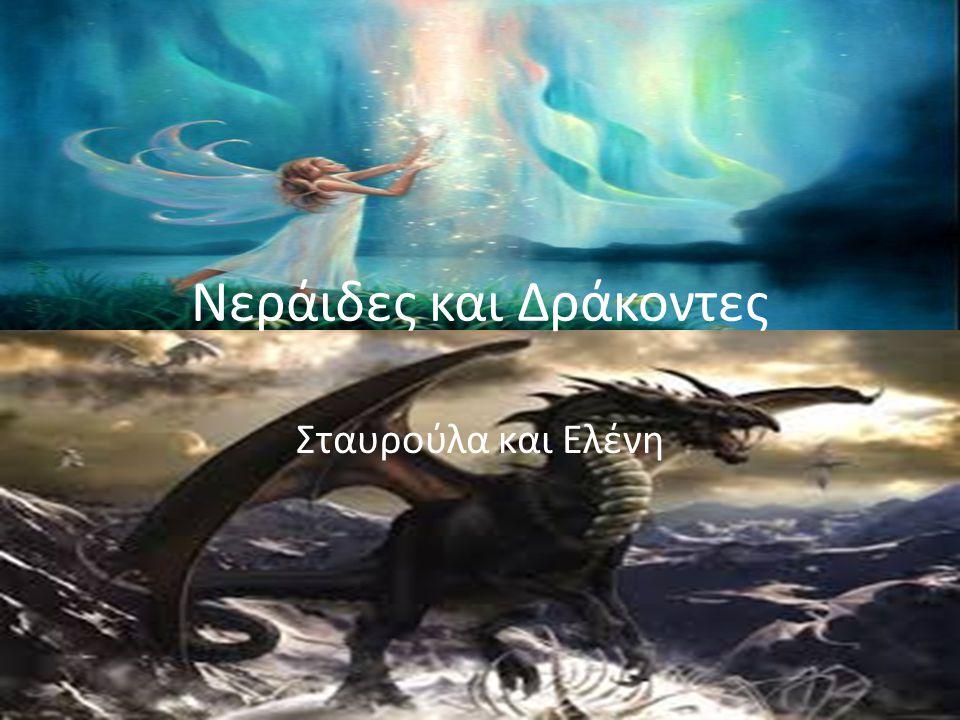 Νεράιδες και Δράκοντες