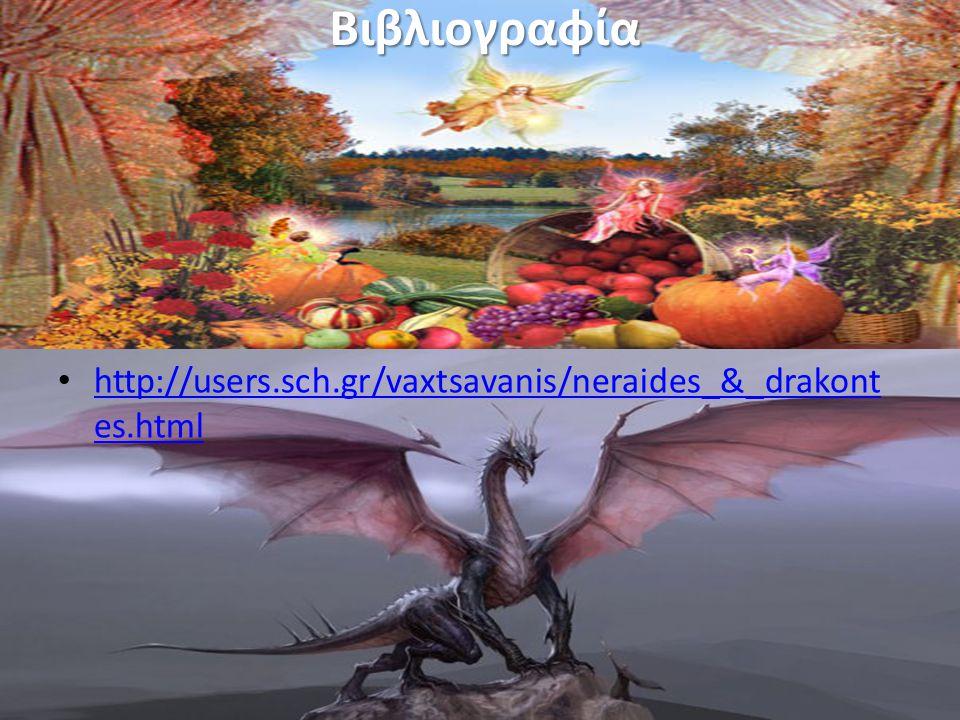 Βιβλιογραφία http://users.sch.gr/vaxtsavanis/neraides_&_drakontes.html
