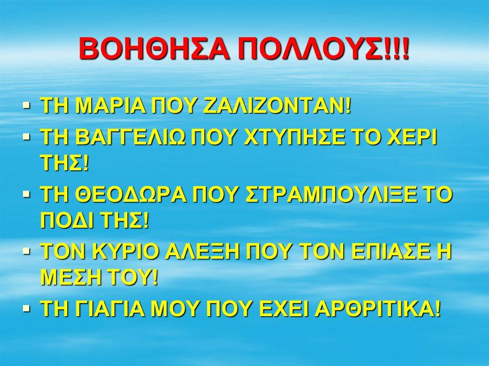 ΒΟΗΘΗΣΑ ΠΟΛΛΟΥΣ!!! ΤΗ ΜΑΡΙΑ ΠΟΥ ΖΑΛΙΖΟΝΤΑΝ!