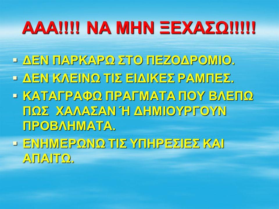 ΑΑΑ!!!! ΝΑ ΜΗΝ ΞΕΧΑΣΩ!!!!! ΔΕΝ ΠΑΡΚΑΡΩ ΣΤΟ ΠΕΖΟΔΡΟΜΙΟ.