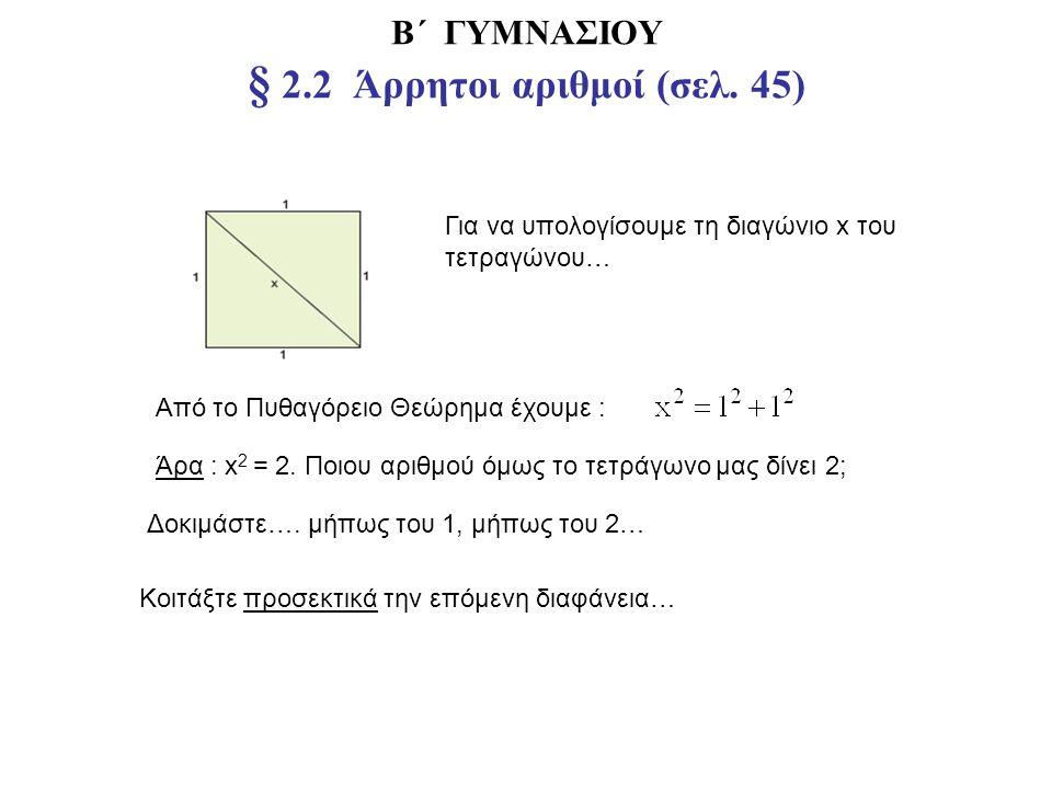 Β΄ ΓΥΜΝΑΣΙΟΥ § 2.2 Άρρητοι αριθμοί (σελ. 45)