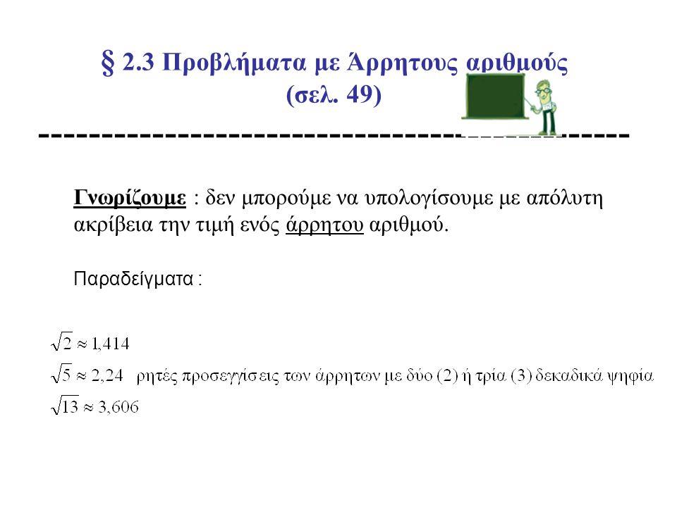 § 2. 3 Προβλήματα με Άρρητους αριθμούς (σελ