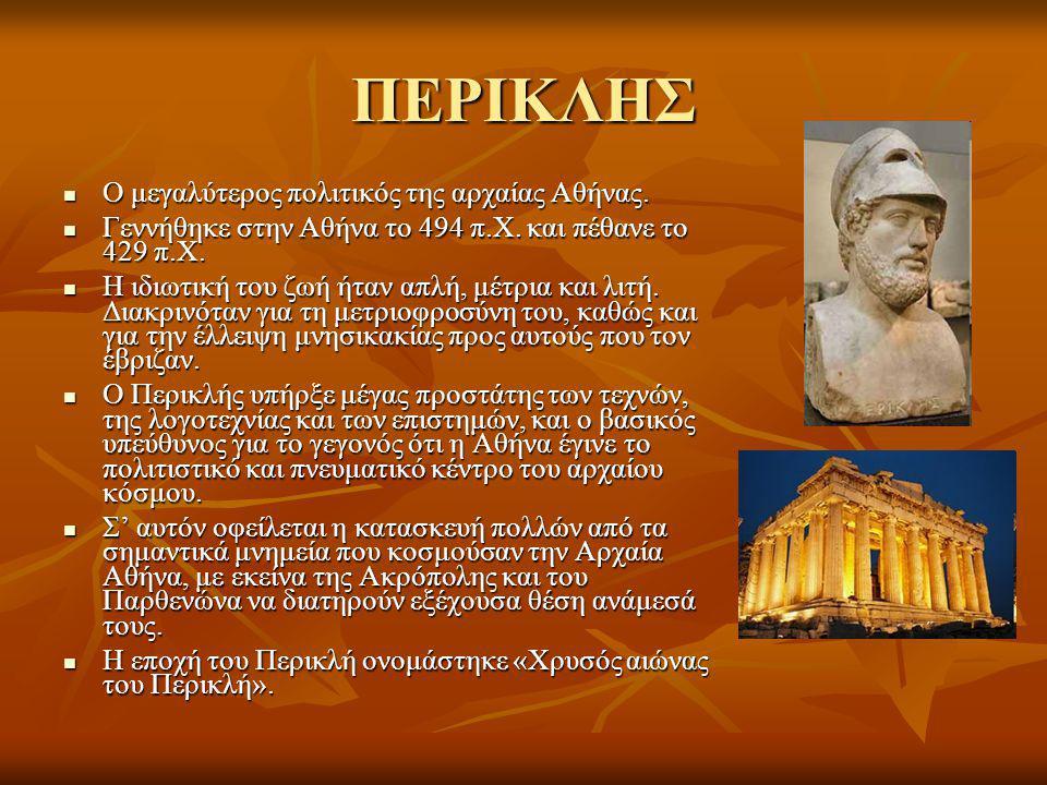 ΠΕΡΙΚΛΗΣ Ο μεγαλύτερος πολιτικός της αρχαίας Αθήνας.