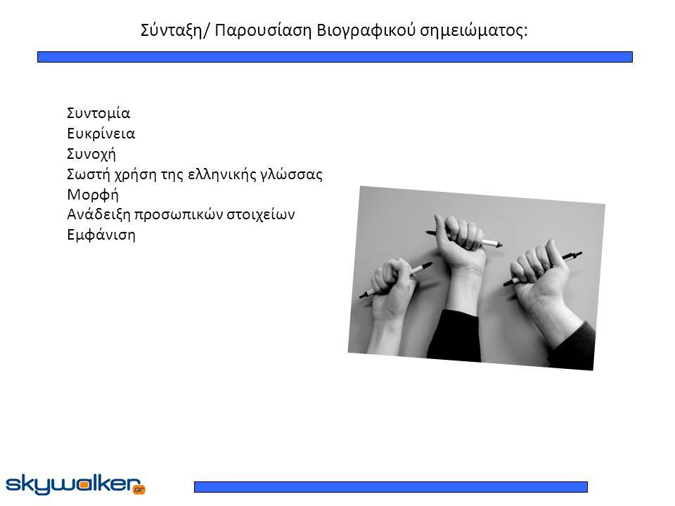 Σύνταξη/ Παρουσίαση Βιογραφικού σημειώματος: