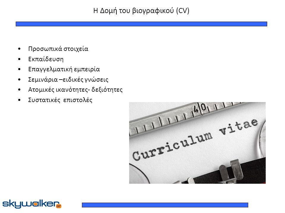 Η Δομή του βιογραφικού (CV)