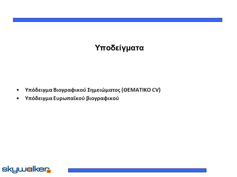 Υποδείγματα Υπόδειγμα Βιογραφικού Σημειώματος (ΘΕΜΑΤΙΚΟ CV)