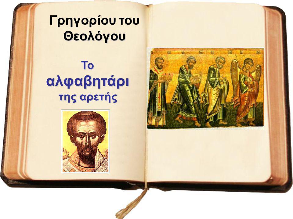Γρηγορίου του Θεολόγου Το αλφαβητάρι της αρετής