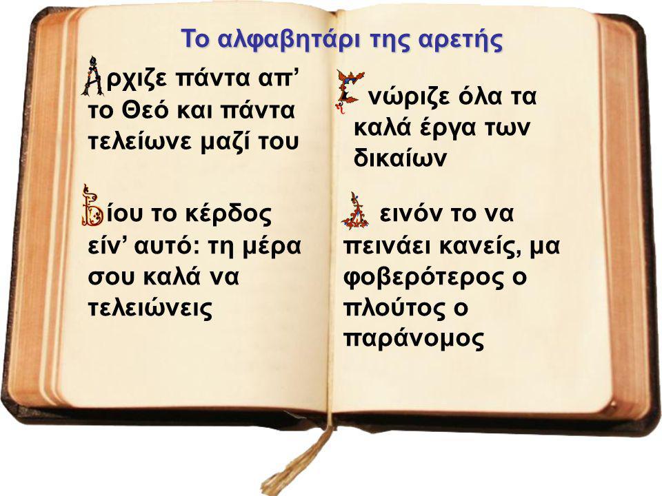 Το αλφαβητάρι της αρετής