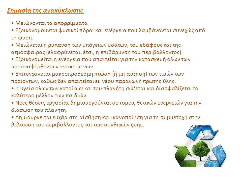 Σημασία της ανακύκλωσης
