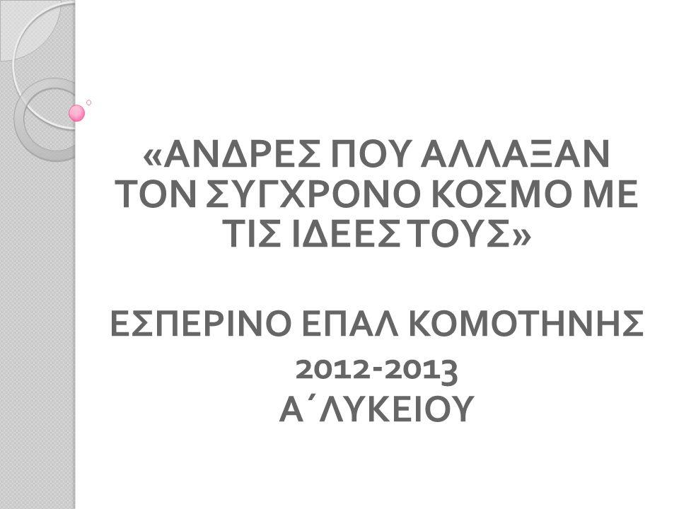 «ΑΝΔΡΕΣ ΠΟΥ ΑΛΛΑΞΑΝ ΤΟΝ ΣΥΓΧΡΟΝΟ ΚΟΣΜΟ ΜΕ ΤΙΣ ΙΔΕΕΣ ΤΟΥΣ»