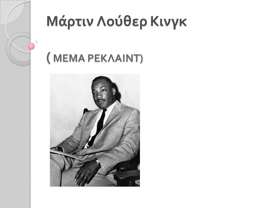 Μάρτιν Λούθερ Κινγκ ( ΜΕΜΑ ΡΕΚΛΑΙΝΤ)