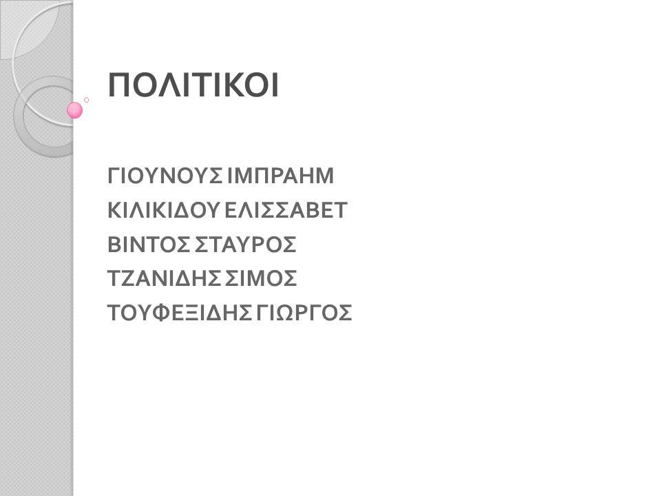 ΠΟΛΙΤΙΚΟΙ ΓΙΟΥΝΟΥΣ ΙΜΠΡΑΗΜ ΚΙΛΙΚΙΔΟΥ ΕΛΙΣΣΑΒΕΤ ΒΙΝΤΟΣ ΣΤΑΥΡΟΣ