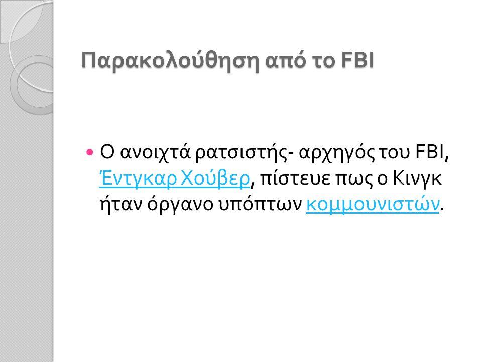 Παρακολούθηση από το FBI