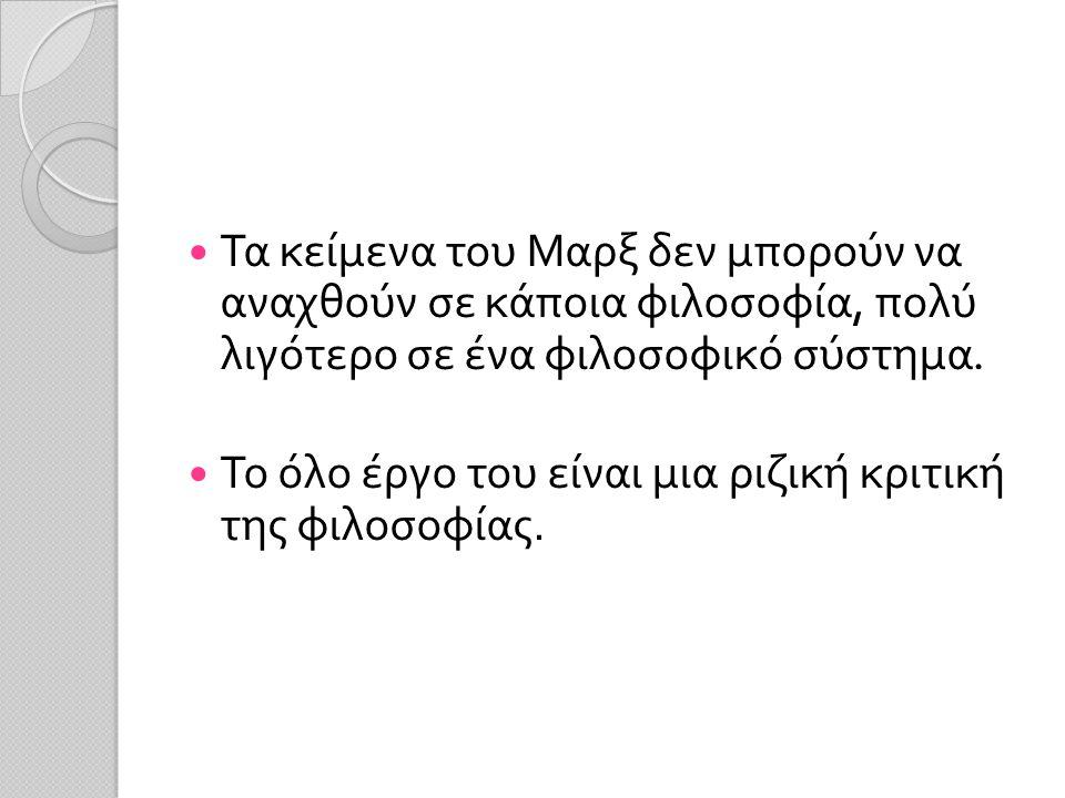 Τα κείμενα του Μαρξ δεν μπορούν να αναχθούν σε κάποια φιλοσοφία, πολύ λιγότερο σε ένα φιλοσοφικό σύστημα.