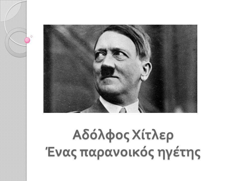 Αδόλφος Χίτλερ Ένας παρανοικός ηγέτης