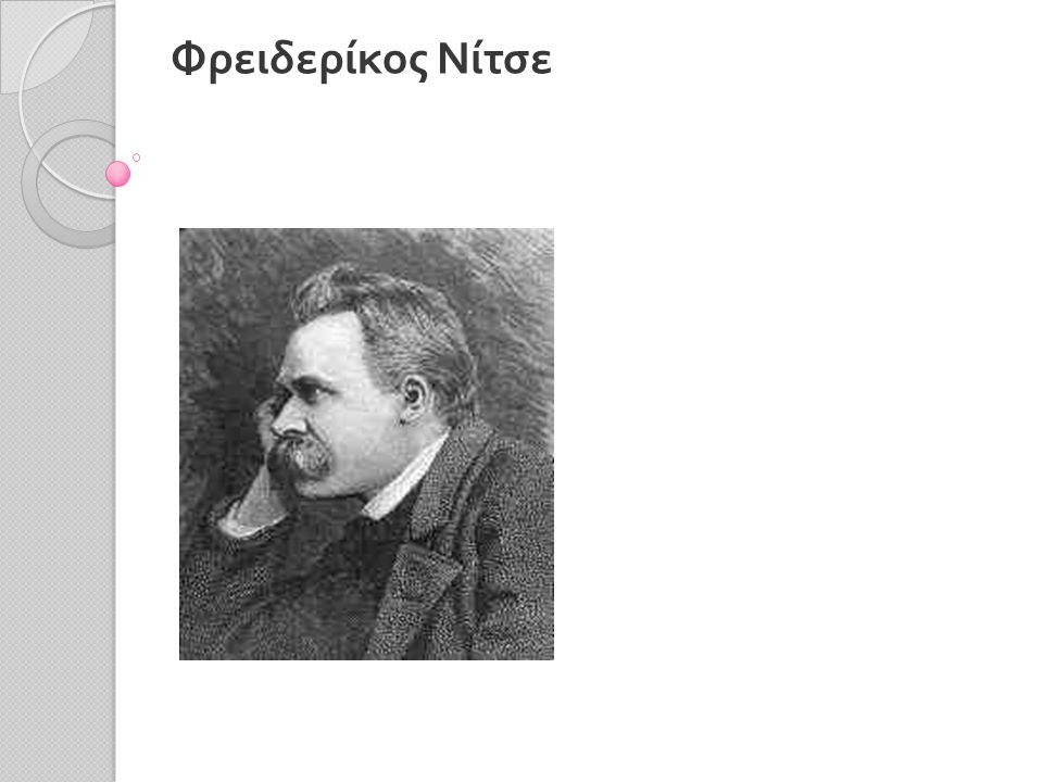Φρειδερίκος Νίτσε
