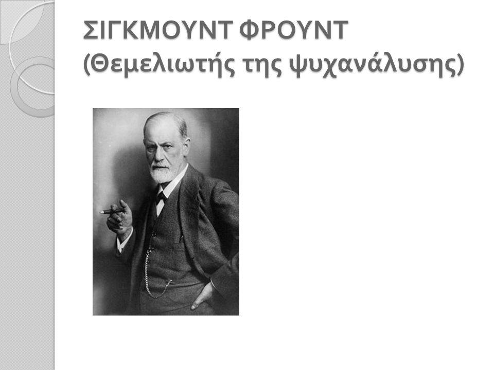 ΣΙΓΚΜΟΥΝΤ ΦΡΟΥΝΤ (Θεμελιωτής της ψυχανάλυσης)