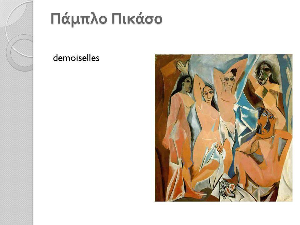 Πάμπλο Πικάσο demoiselles