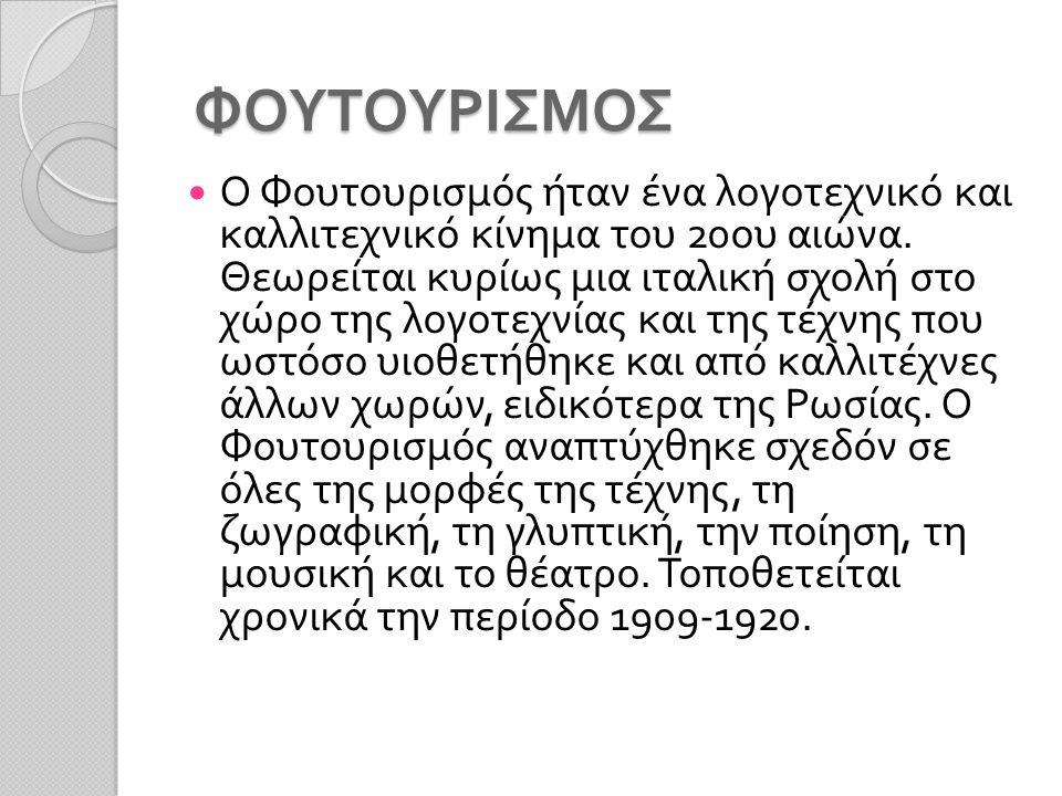 ΦΟΥΤΟΥΡΙΣΜΟΣ