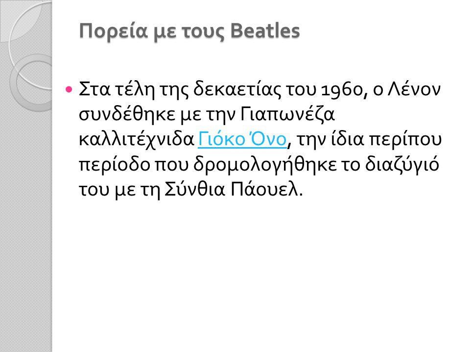 Πορεία με τους Beatles