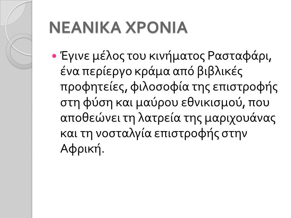 ΝΕΑΝΙΚΑ ΧΡΟΝΙΑ