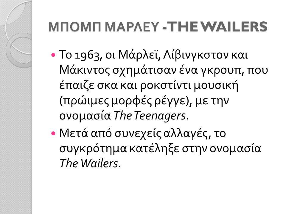 ΜΠΟΜΠ ΜΑΡΛΕΥ -THE WAILERS