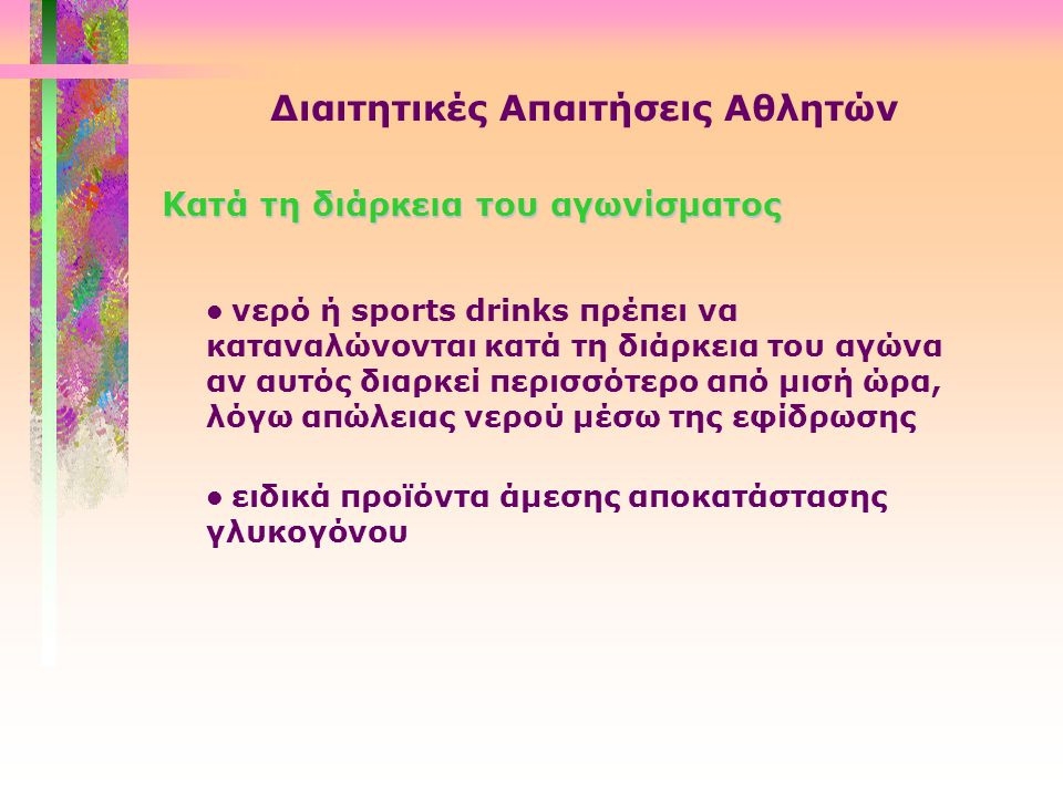 Διαιτητικές Απαιτήσεις Αθλητών
