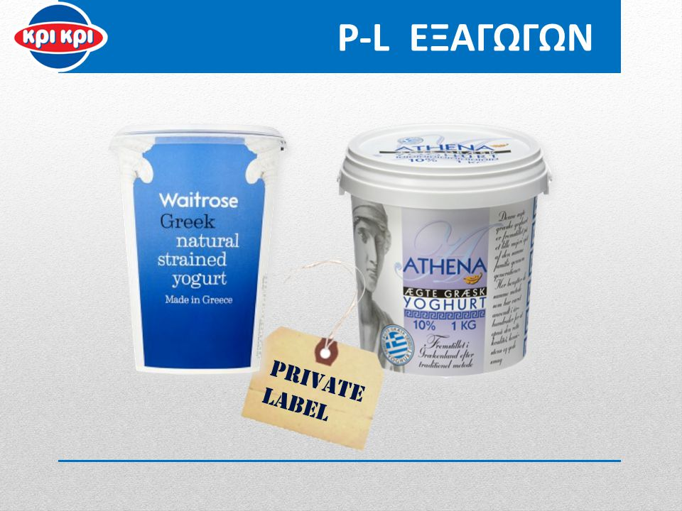 P-L ΕΞΑΓΩΓΩΝ Private Label