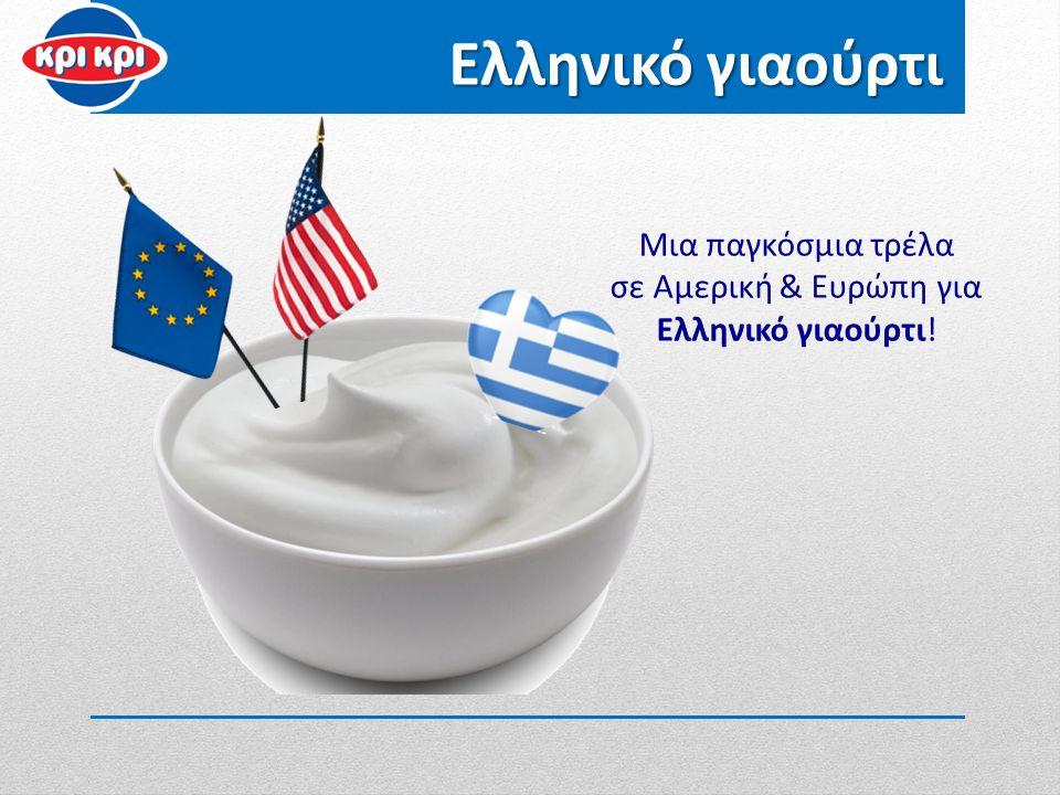 Ελληνικό γιαούρτι Μια παγκόσμια τρέλα σε Αμερική & Ευρώπη για